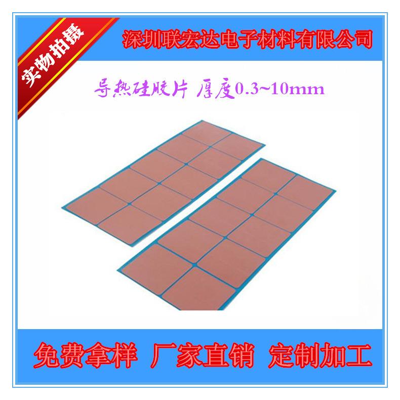 導熱矽膠-5