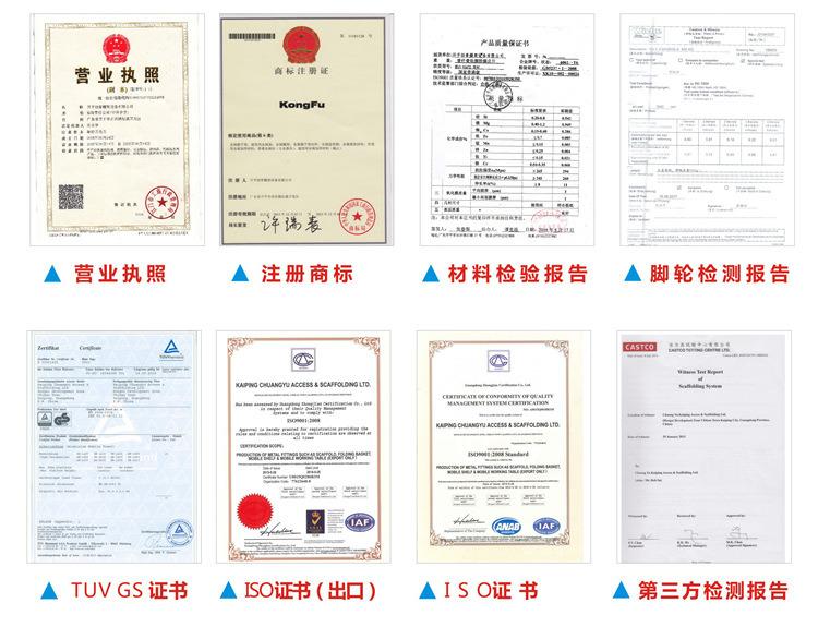 资质证书 750 cy