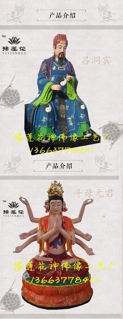 广州市思洋工艺品厂_文昌爷 - www.klieqi.com