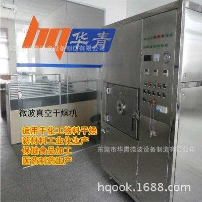 广东微波真空干燥机