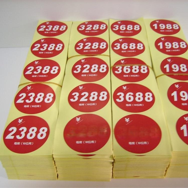 价格标001