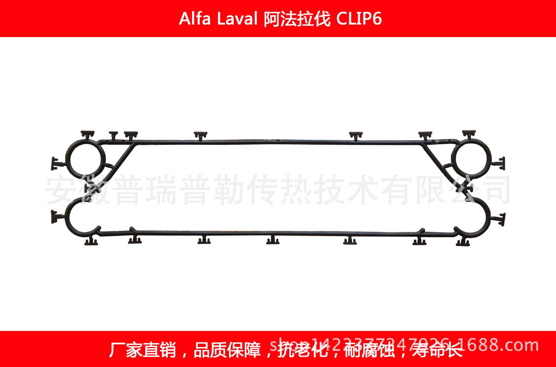 CLIP6密封垫