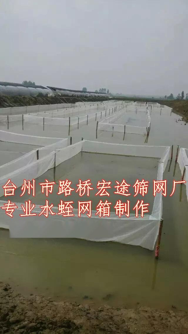 水蛭网箱 水蛭网箱厂家 水蛭养殖  水蛭网箱养殖