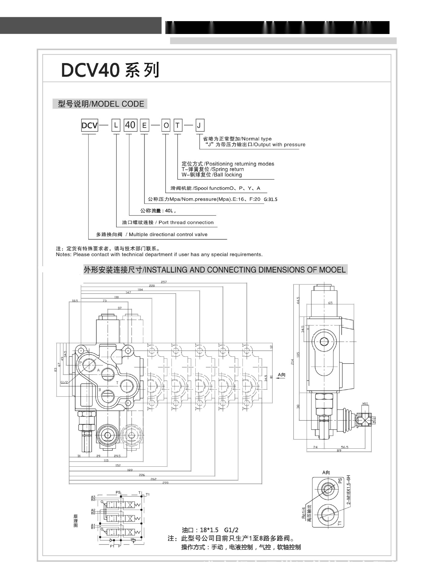 DCV40系列-2