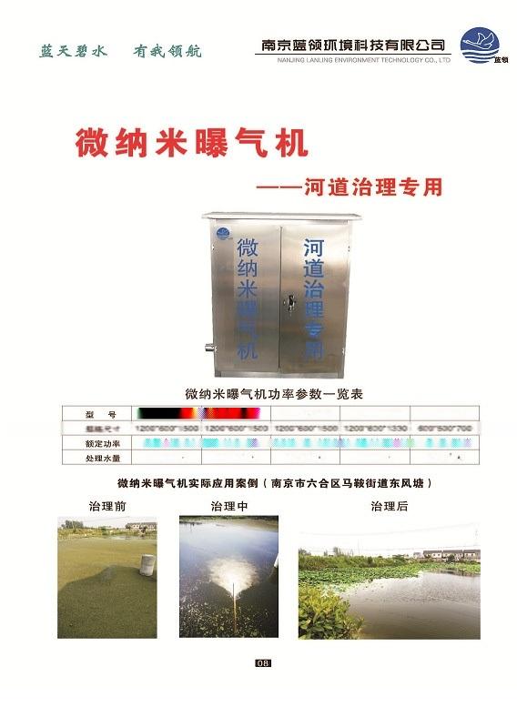 微纳米曝气机_页面_08