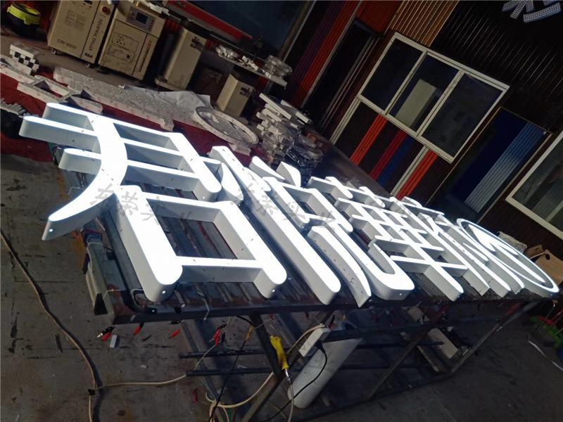 新型发光字字 超级字 液态亚克力发光字89.jpg