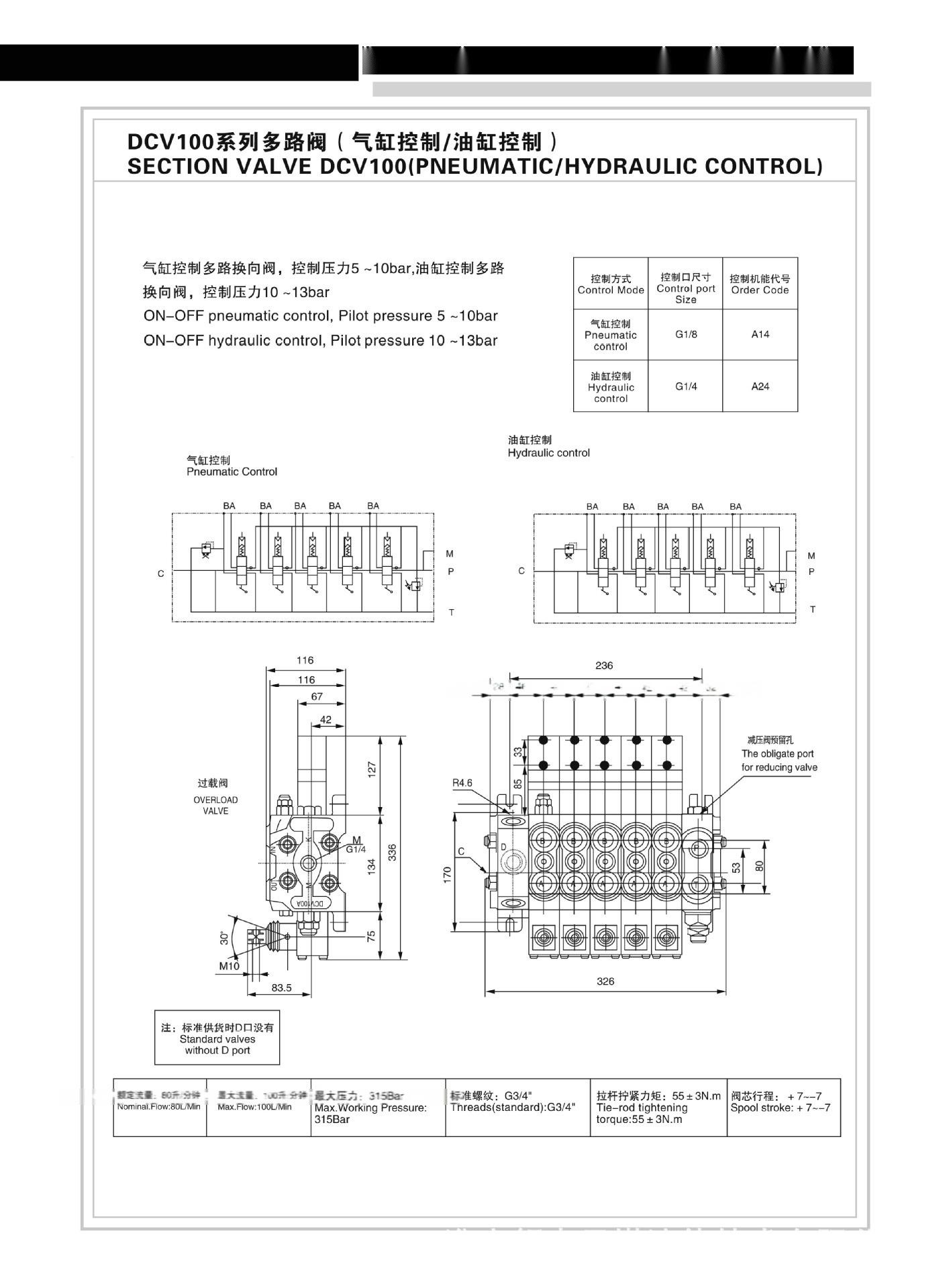 DCV100-气控
