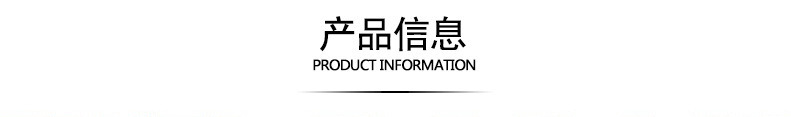 产品信息.jpg