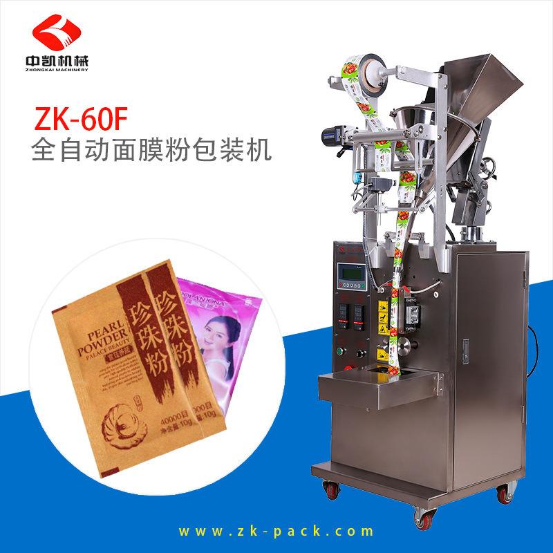 面膜粉包装机