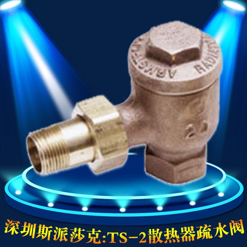 TS-2散热器疏水阀
