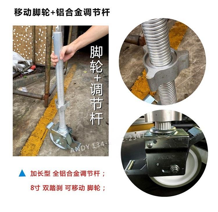 01 铝合金脚手架 产品细节 750