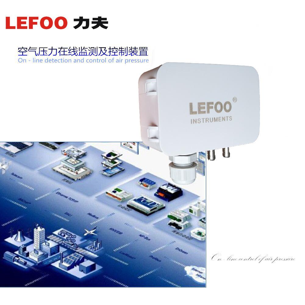 LFM108微差压变送器