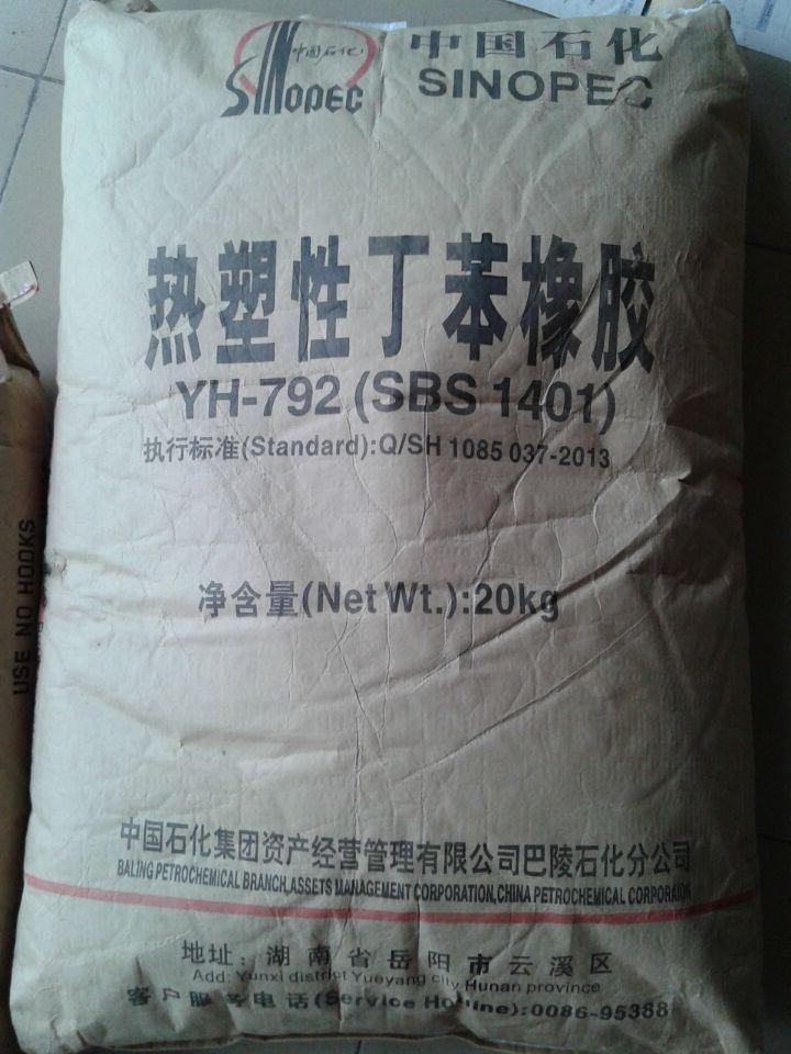 SBS 巴陵石化YH-792(1401)