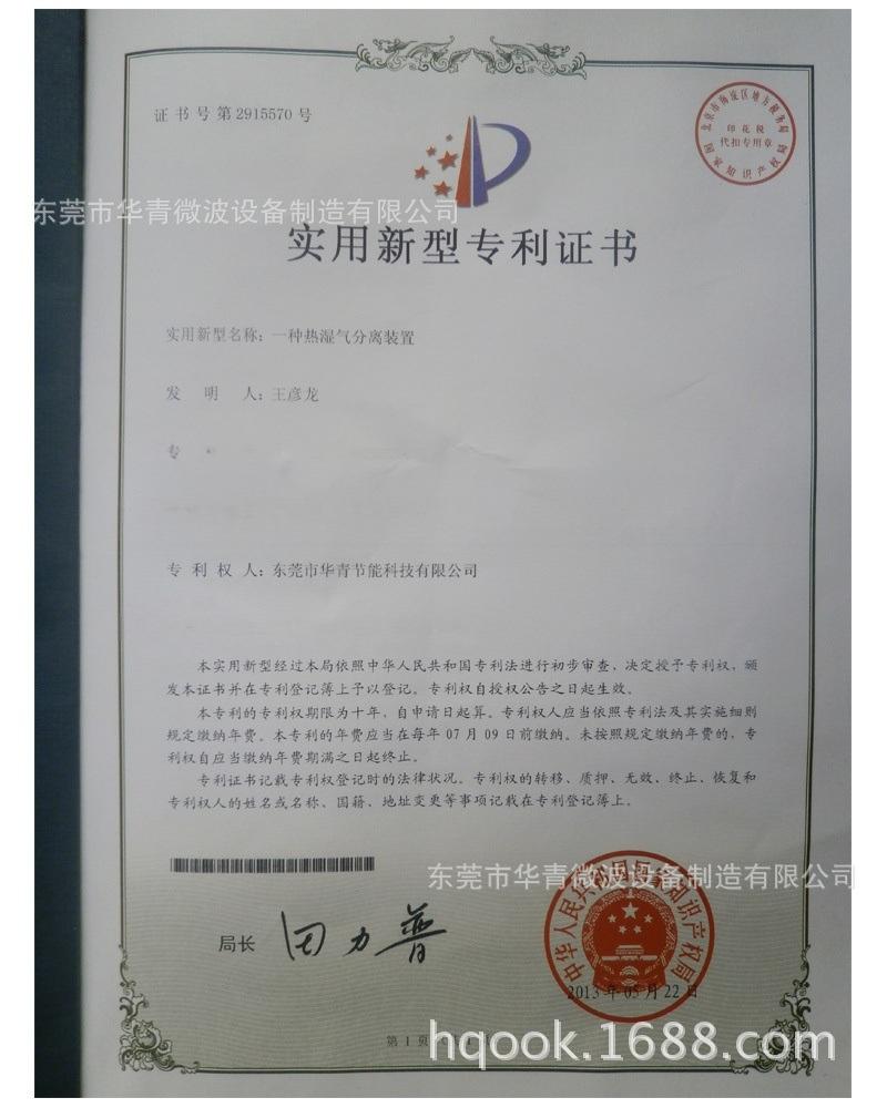华青微波设备专用
