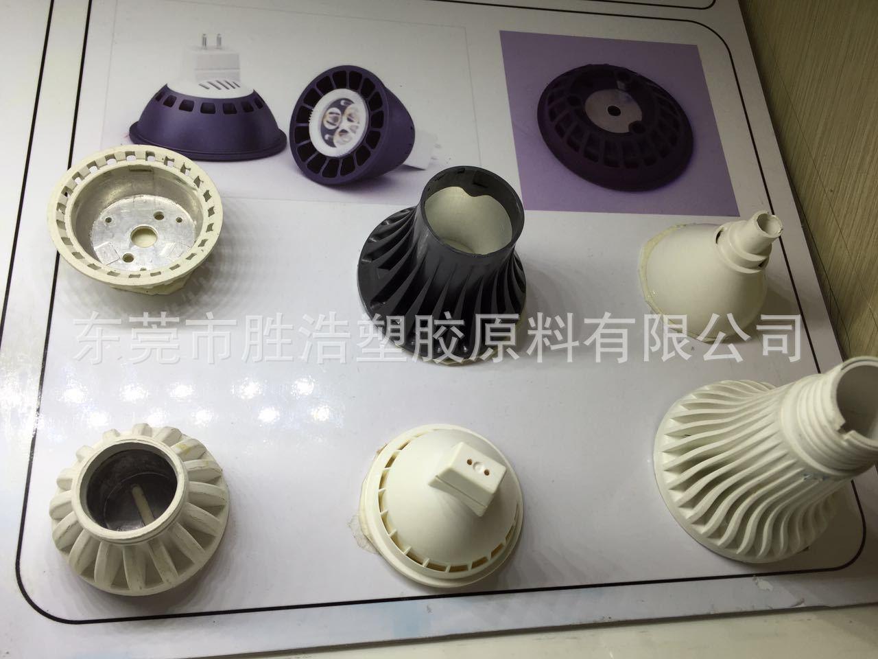 导热塑料-2016年成品2