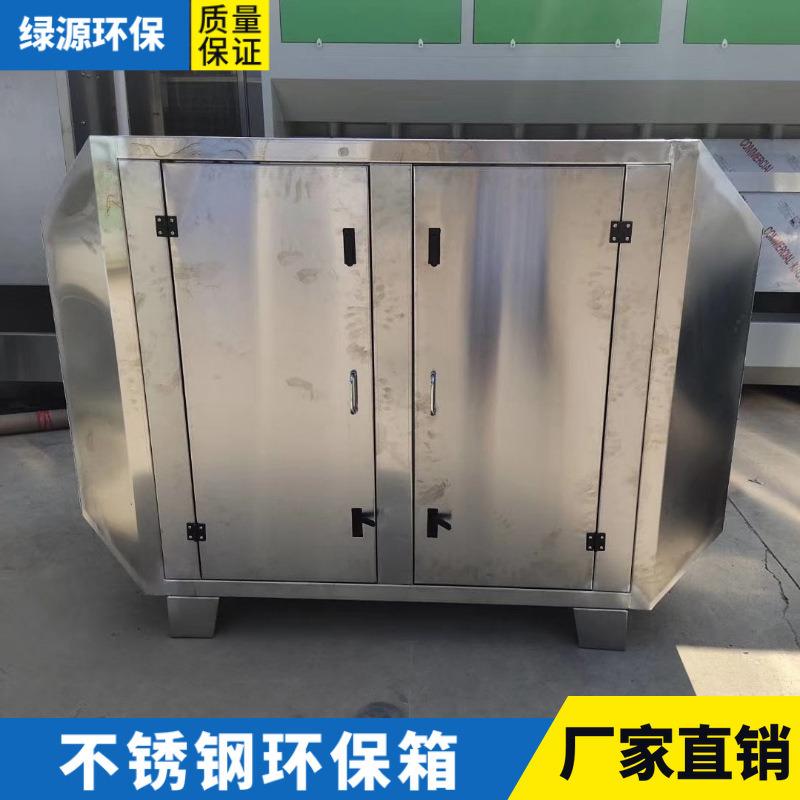 廢氣處理設備