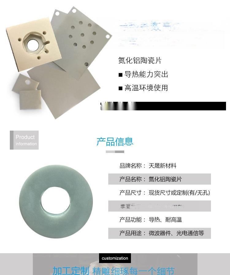 氮化铝_01