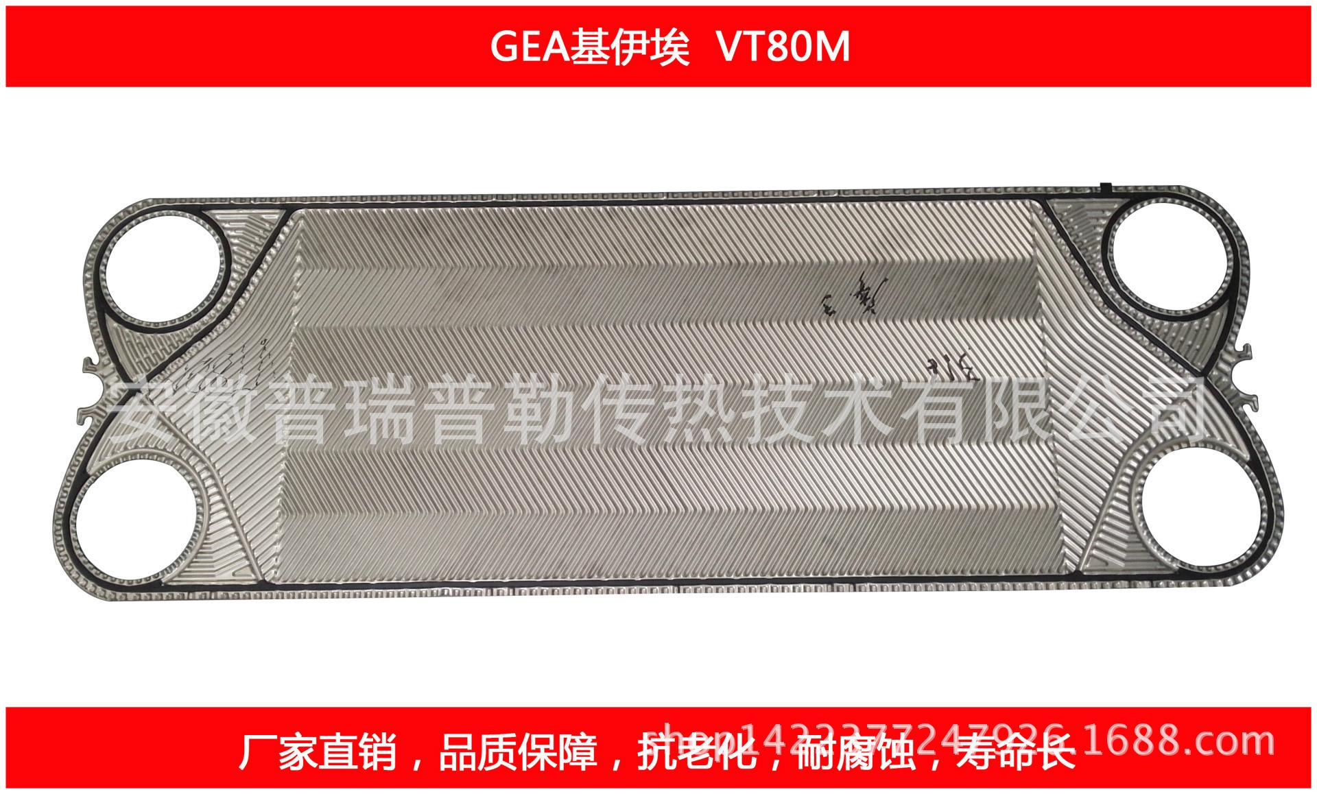 VT80M板片