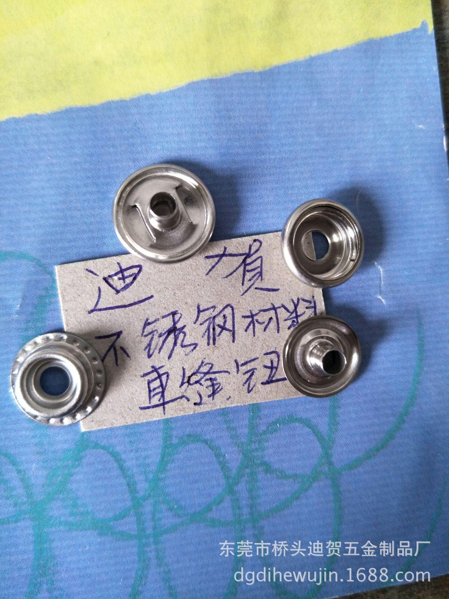 不锈钢车缝钮