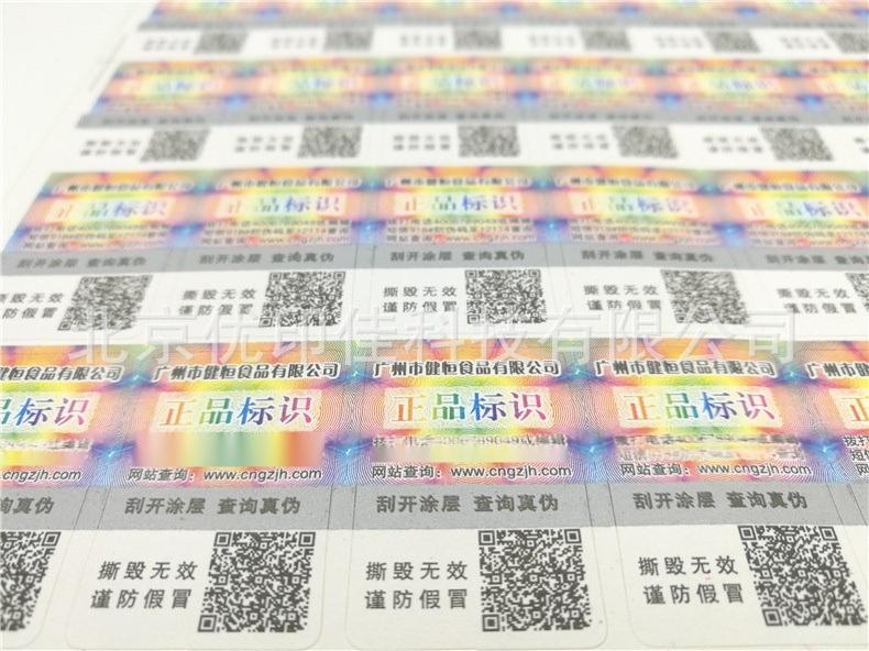 电码防伪标签228
