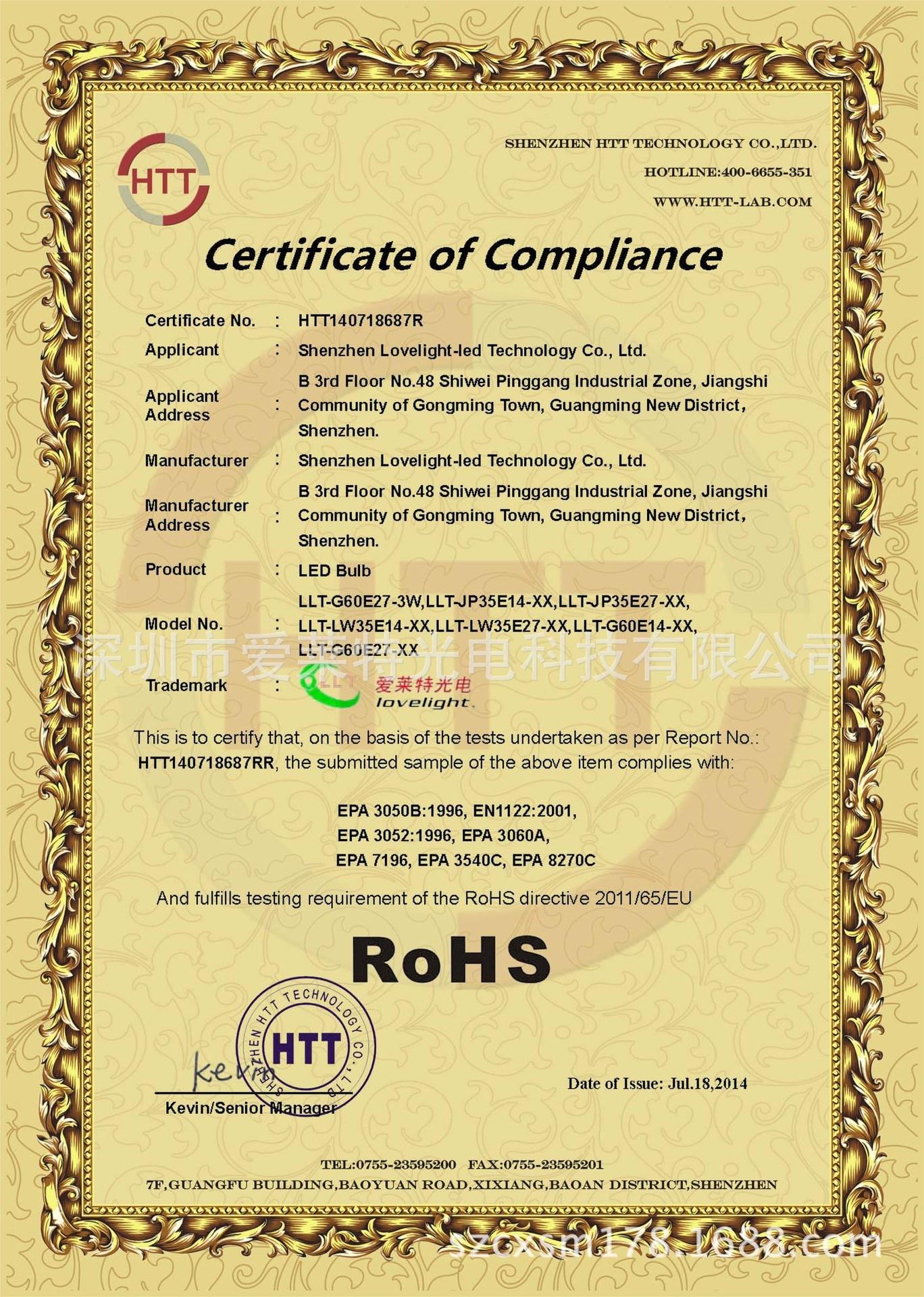 ROHS證書
