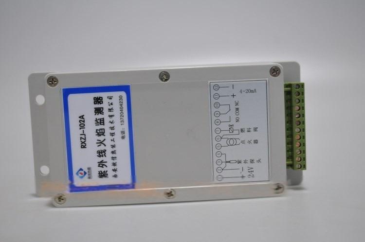 RXZJ-102A紫外线火焰检测器