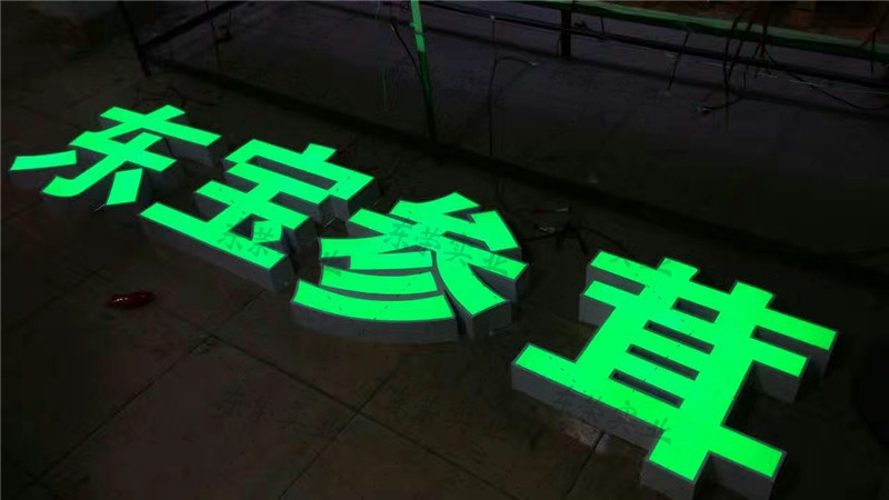 新型发光字字 超级字 液态亚克力发光字122.jpg