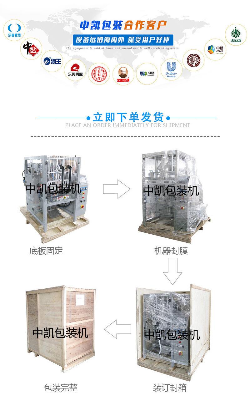足貼包裝機-浮水印_11.jpg