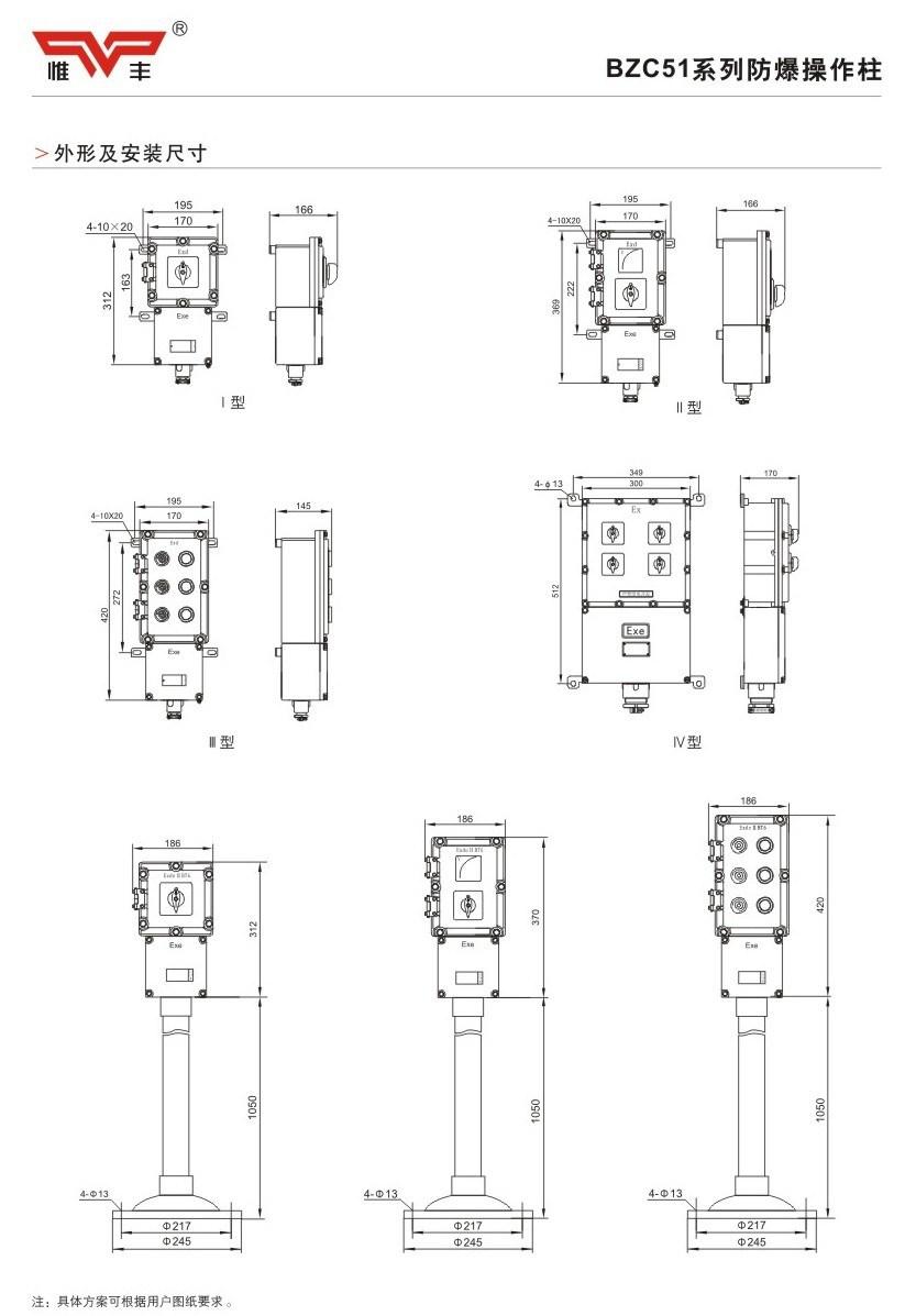 BZC51系列防爆操作柱3