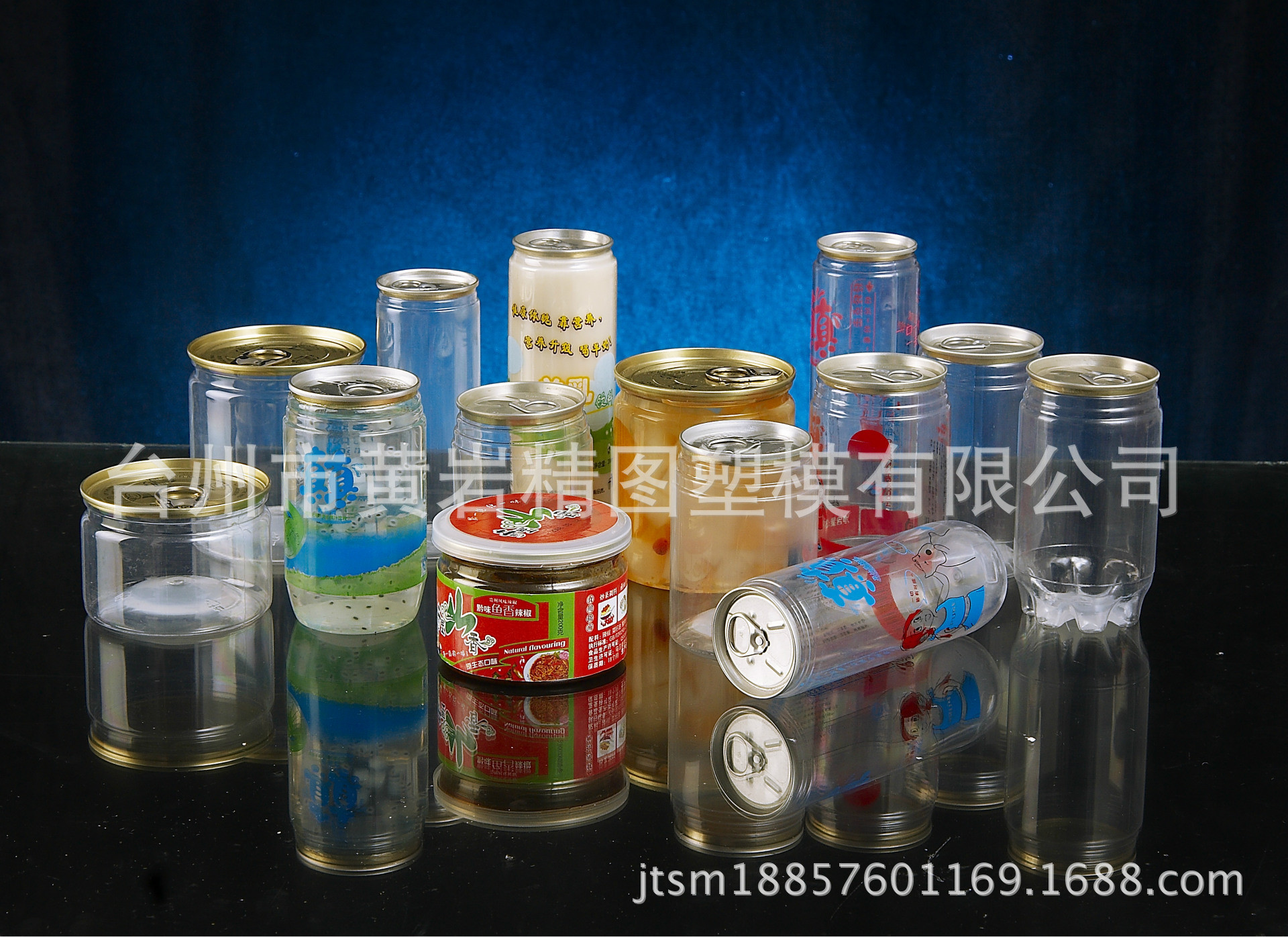 塑料易拉罐1