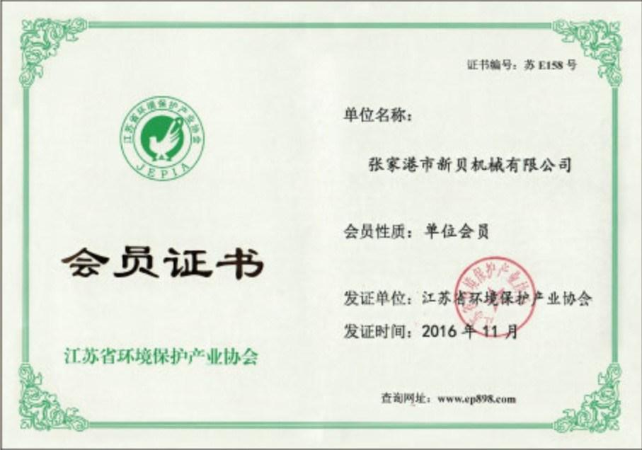 江苏省环境保护协会会员