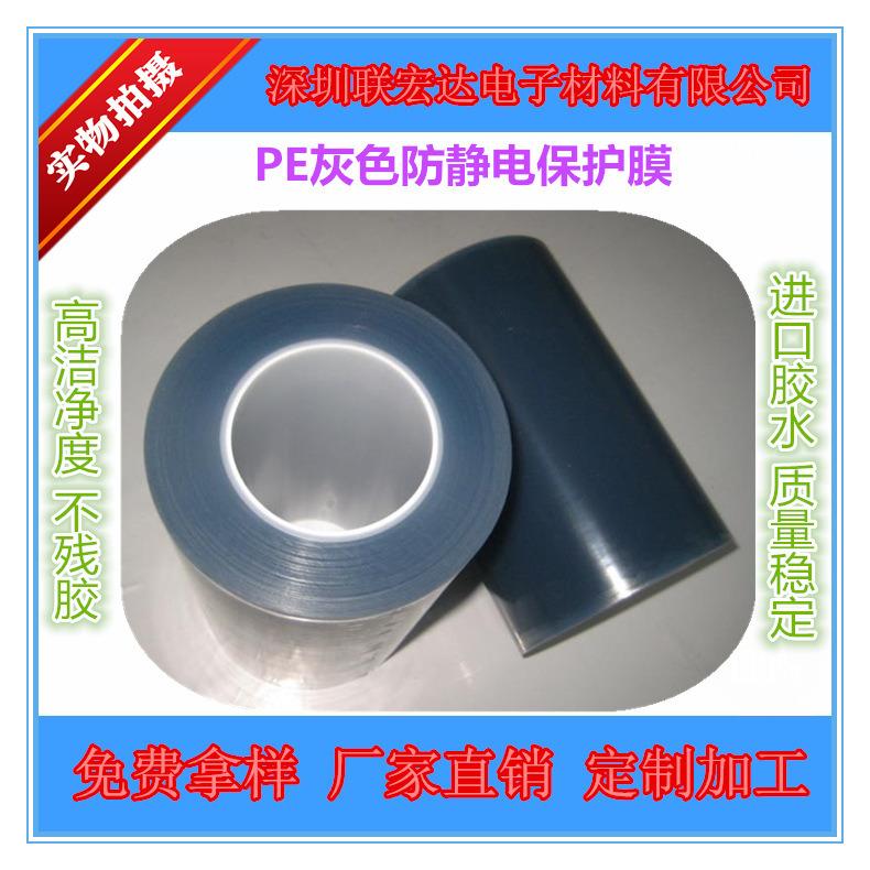 PE灰色防靜電保護膜-5