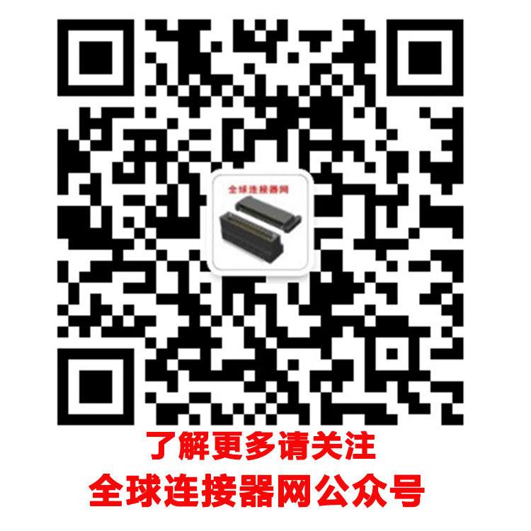全球連接器網官微公衆號-訂閱號