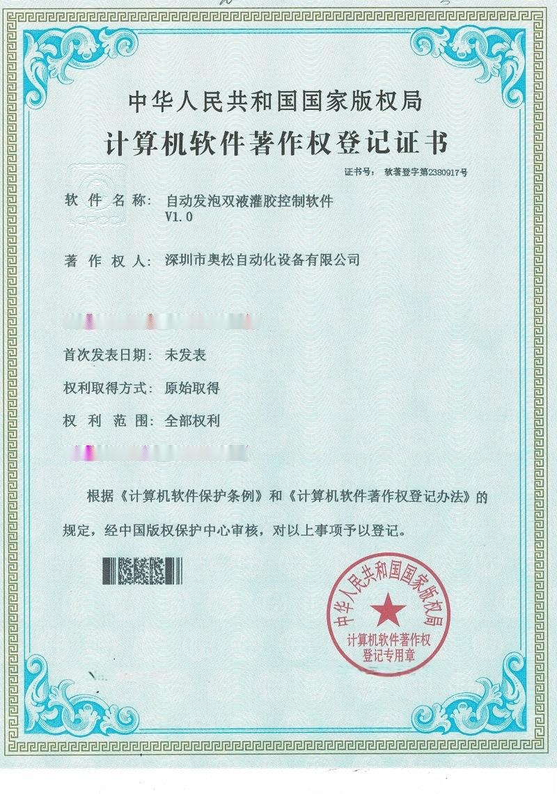 灌膠發泡軟體專利-1