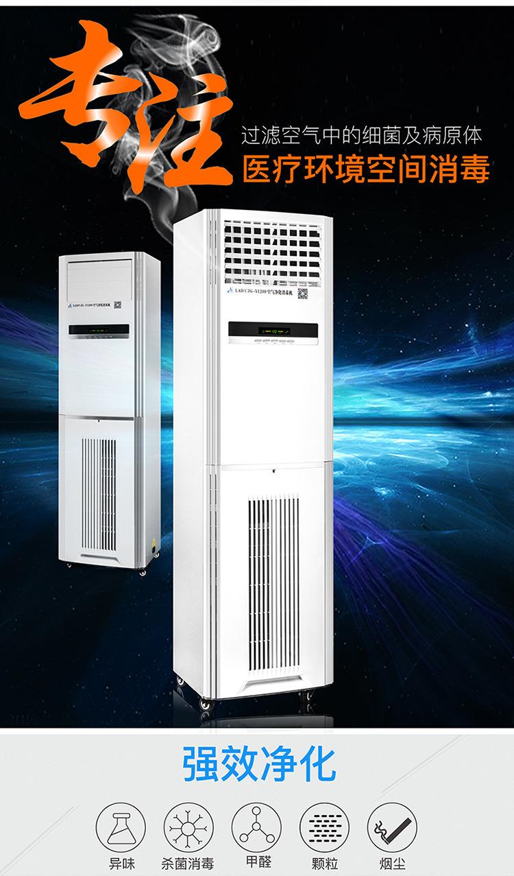 Y1200櫃式空氣消毒機-750_02