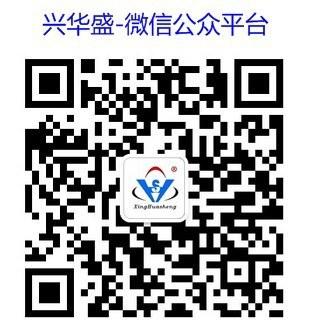 兴华盛微信公众平台  二维码