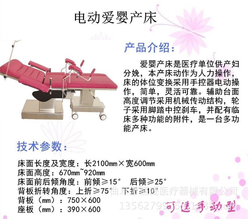 电动妇科检查床 人流手术床 医用液压产床 医用检查床 厂家价格