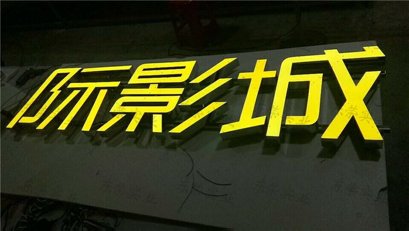 15118349308发光字不锈钢树脂字门头广告牌华为19.