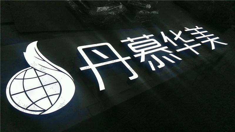 15118349308发光字不锈钢树脂字门头广告牌华为56.