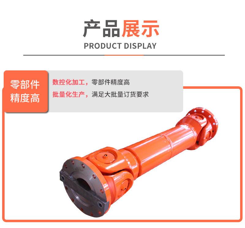 鋼管設備萬向軸詳情頁_05.jpg