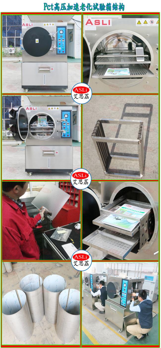 Pct高壓加速老化試驗箱結構