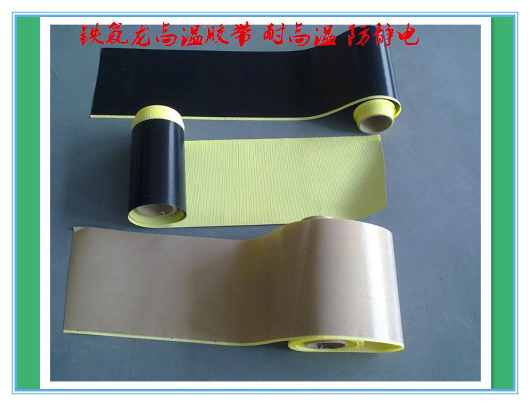 黑色铁氟龙胶带-3