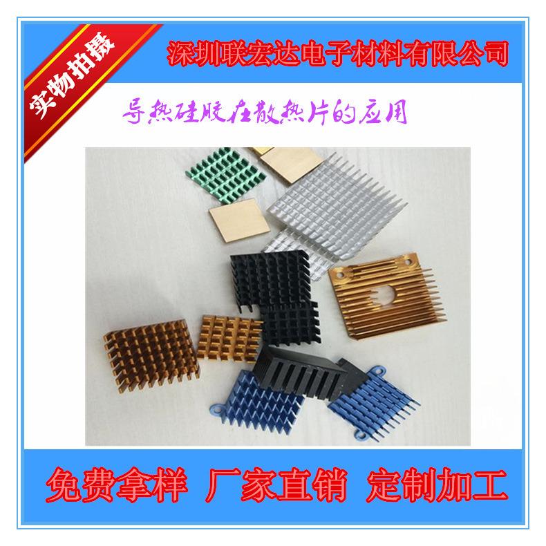 導熱矽膠-3