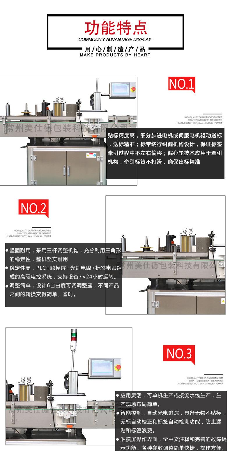 PLM-A高精度圆瓶贴标机详情页_04