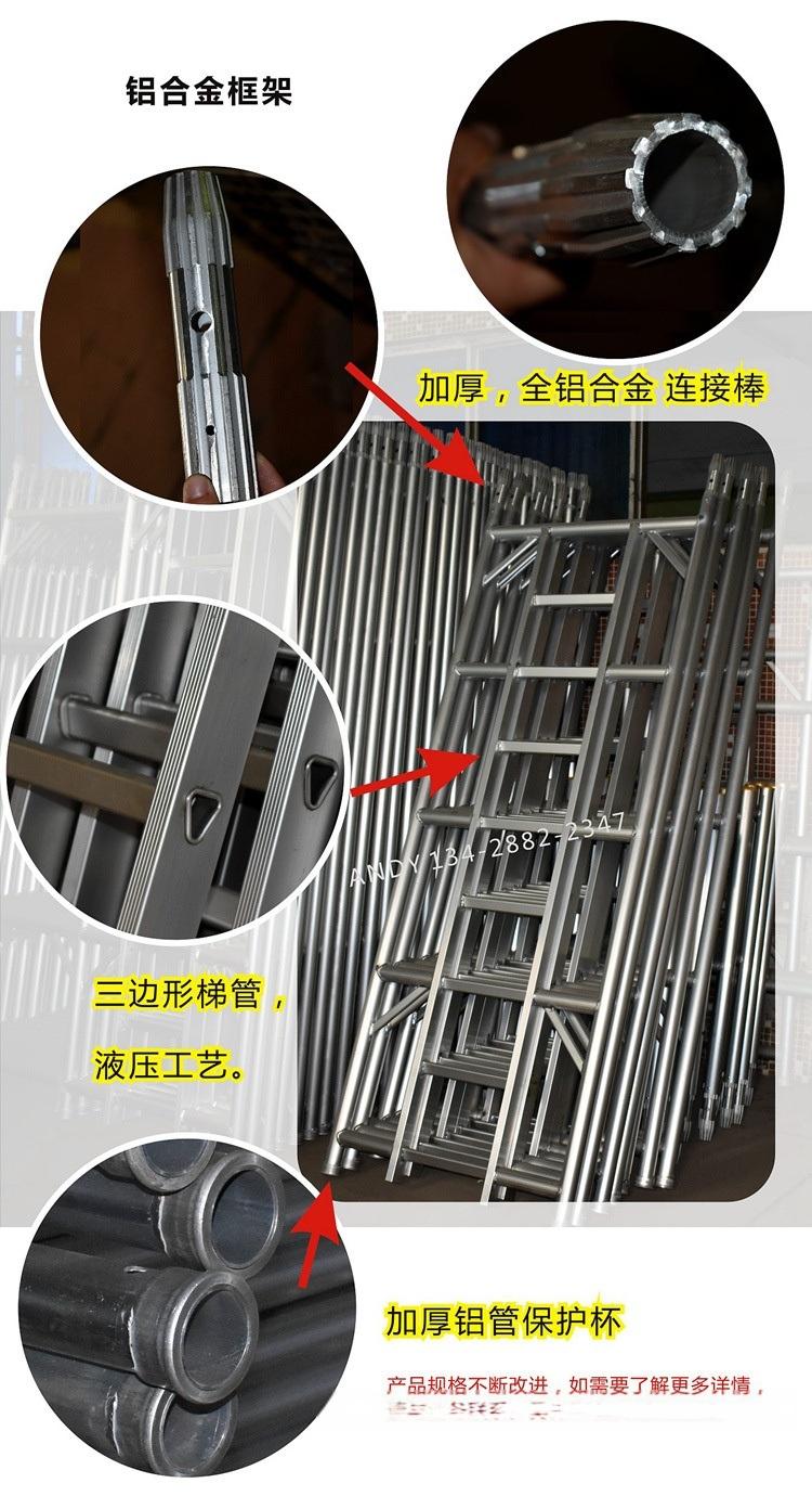 04 铝合金脚手架 产品细节 750