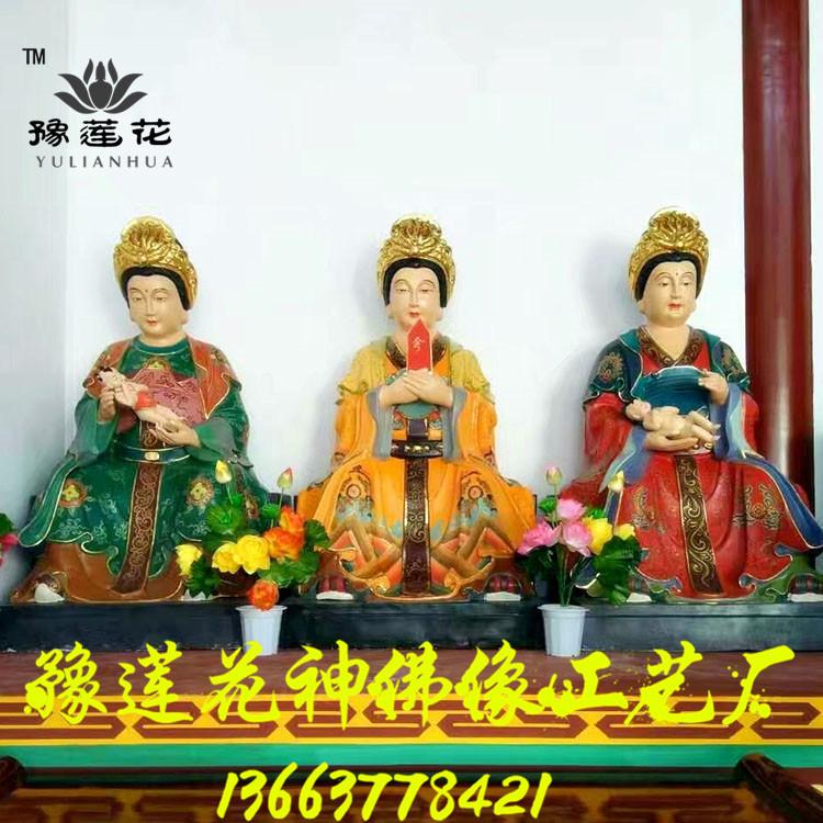 三霄娘娘神像图片大全、大型佛像雕塑(图)子孙娘娘佛像厂家、送子娘娘庙、