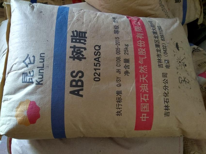 ABS 吉林石化0215ASQ