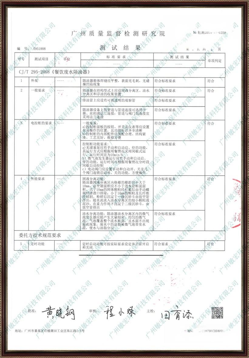 自动油水分离器测试报告2
