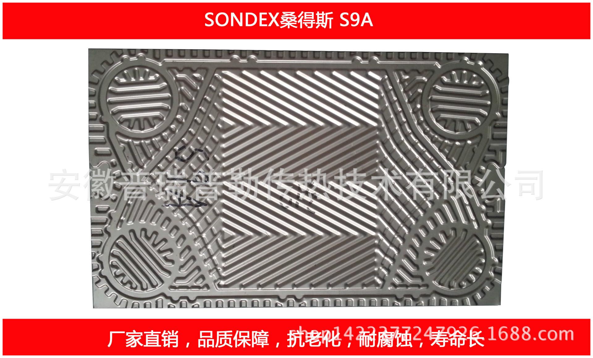 S9A板片