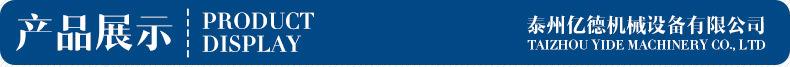 伸缩喷漆房内页-泰州亿德机械设备有限公司-内页修改后_08